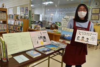 八幡平市立図書館で展示されている加藤美南子さんの著書