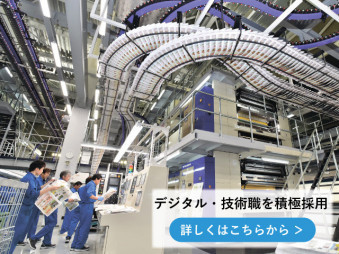 デジタル・技術職を積極採用 理系歓迎します