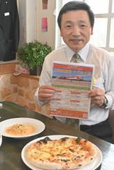 三陸鉄道の往復乗車券と食事を合わせた格安旅行プランをPRする中村一郎社長