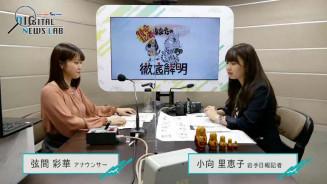 小向里恵子記者(右)と弦間彩華アナウンサー