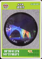 遠野市のマンホールカード表面