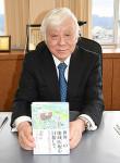 岩手医大の志を伝える 小川彰理事長、挑戦の歴史を書籍に