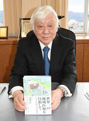 書籍を手に「先人の歴史を多くの県民に知ってほしい」と話す小川彰理事長