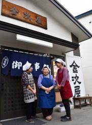 伝統の味を守り続けるお食事処金次屋。3代目の昆伊佐子さん(中央)は「応援してくれたお客さんのおかげ」と感謝する