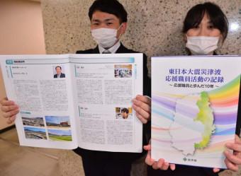 県が発行した応援職員の活動を記した冊子