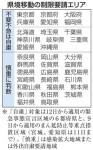 14都道府県への移動自粛を要請 県、緊急事態宣言の拡大受け