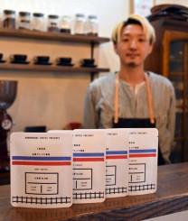 ナナマルニコーヒーが22日から販売する4市村をイメージしたブレンドコーヒー