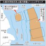 久慈沖で洋上風力適地調査 30年運用開始目指す