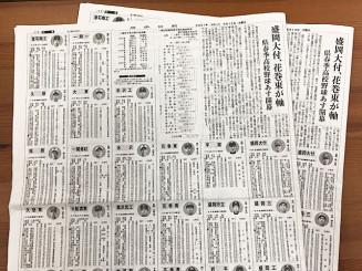 13日付岩手日報の特集紙面