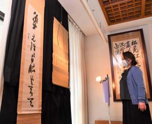 新収蔵資料展で展示している勝海舟が揮毫した掛け軸(左)