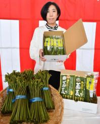 西和賀町特産の西わらびが堪能できるゆうパック