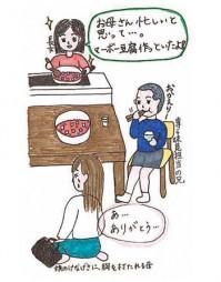 長女の手料理に泣く ワーママ修業中
