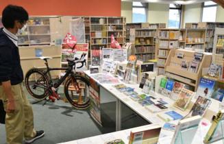 幅広いジャンルの書籍やロードバイクが並ぶ企画展