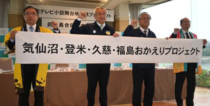 プロジェクトの本格始動に向けて意気込む久慈市の遠藤譲一市長(左)ら