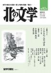 「北の文学」第82号 5月27日発売
