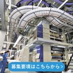 印刷現場で働く技術職を募集