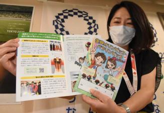 東京オリンピック・パラリンピックに向けて県実行委が作成したガイドブック