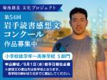 第54回岩手読書感想文コンクール・県内小中高生の作品募集