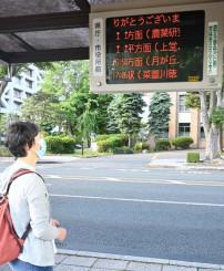現在のバスロケーションシステムの表示器。バスのより詳しい情報などを示す仕組みに更新する