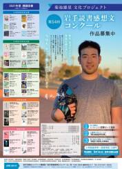 今年も菊池雄星投手が協力する「第54回岩手読書感想文コンクール」のポスター