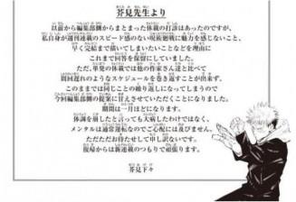 週刊少年ジャンプの公式サイトに掲載された芥見下々さんのコメント((C)芥見下々/集英社)