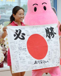 社員から応援の寄せ書きを受け取り、笑みを広げる及川栞選手=盛岡市本宮