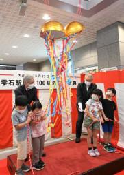 雫石駅100周年を祝い、くす玉割りをする出席者