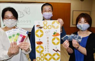 平泉のかをり創造プロジェクトが発売する文香(左)と名刺香(右)
