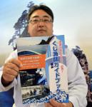 漁師への道指南 久慈市漁業就業者育成協議会、若手確保へ冊子