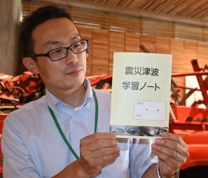 修学旅行の児童らに無料配布する震災津波学習ノート