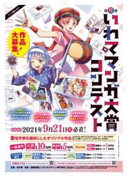 いわてマンガ大賞コンテストのポスター