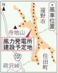 住田・遠野の風力発電所 建設本格化 来年末稼働目指す