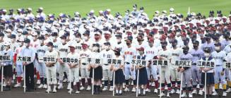 甲子園切符を目指し、開会式に臨む選手たち=7日、盛岡市三ツ割・県営球場