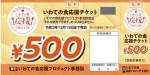 来月2日から販売、利用開始 県のGo To食事券第2弾
