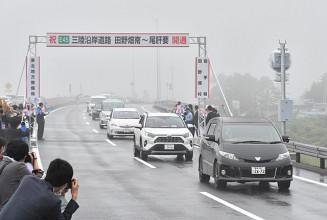 開通した三陸道田野畑南―尾肝要間。関係者の車両が通り初めした