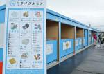 リサイクル より身近に 矢巾町役場敷地に資源回収箱