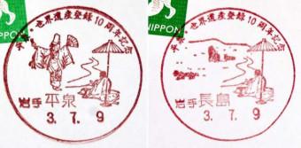 「延年舞と曲水の宴」の平泉郵便局=写真左=と「浄土庭園と曲水の宴」の長島郵便局の小型記念印