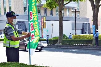 のぼり旗を手にドライバーに交通安全を呼び掛ける関係者