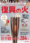 聖火リレーいわて報道記録集、31日発売