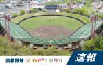 第74回秋季高校野球県大会
