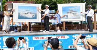 新しい浄土ケ浜遊覧船の完成イメージ図を披露する山本正徳市長(右)ら