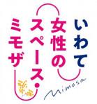 県の女性支援新拠点「ミモザ」開設 盛岡と花巻