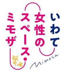 「いわて女性のスペース・ミモザ」のロゴマーク(県提供)