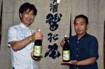 わしの尾、部門最高賞 フランスの日本酒コンクール