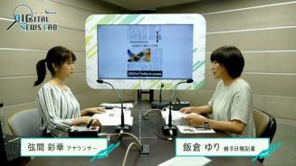 飯倉ゆり記者(右)と弦間彩華アナウンサー