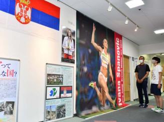 ホストタウン相手国のセルビアを紹介するパネル展