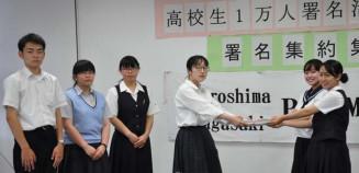 県内で集まった2687筆の署名を受け取る(右から)稲森のど薫さん、高嶋莉真さん