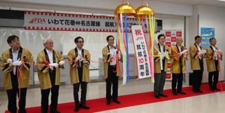 名古屋線の毎日運航10周年を祝う関係者