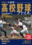 高校野球ファイル、今月発売