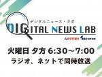 デジタルニュース・ラボ
